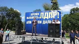 Пламенная речь  кандидата в депутаты от ЛДПР Иннокентия Красильникова из Тольятти.