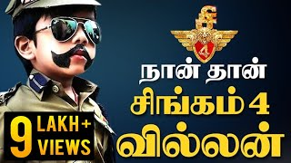 I am the Singam 4 Villain - An Fun Interview With Junior Super Star Ashwanth