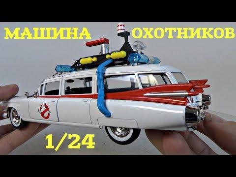 Машинка Охотников за Привидениями 1/24 от Jada