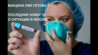 Последние новости о короновирусе. Ситуация в Москве. Вакцина готова ?