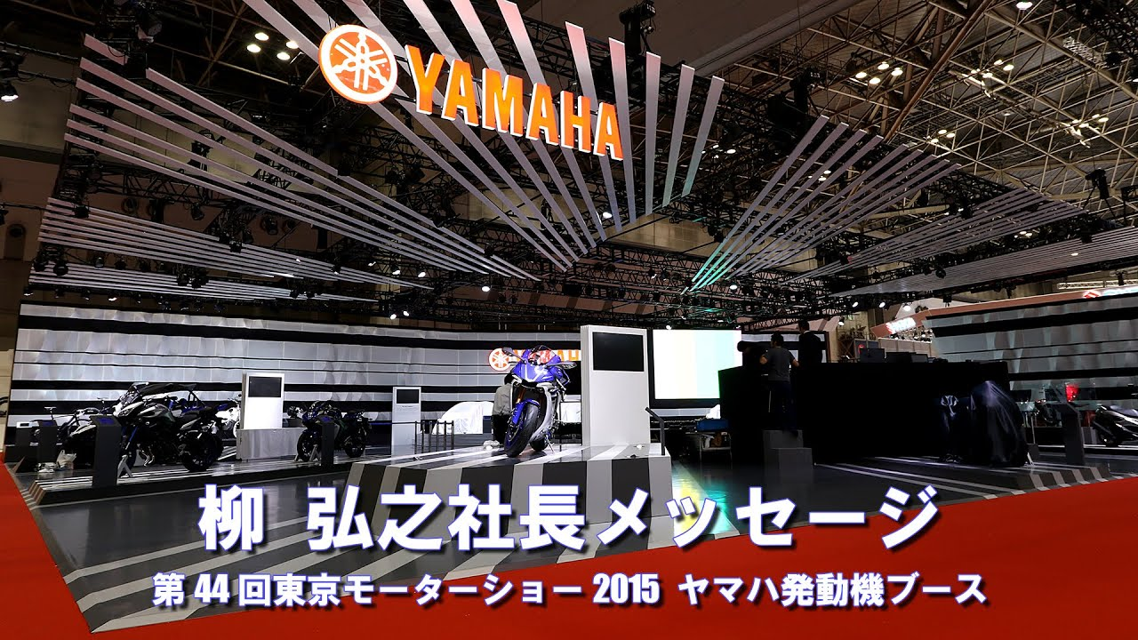 画像: 柳社長メッセージ / 第44回東京モーターショー2015 ヤマハ発動機ブース www.youtube.com