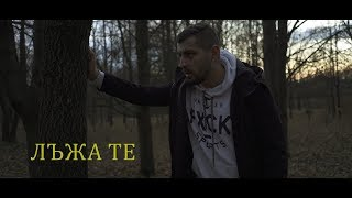 FARI - LAZHA TE / ФАРИ - ЛЪЖА ТЕ [OFFICIAL VIDEO]
