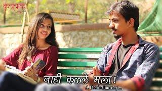 Nahi Kalale Mala ! | Poetic Short Film