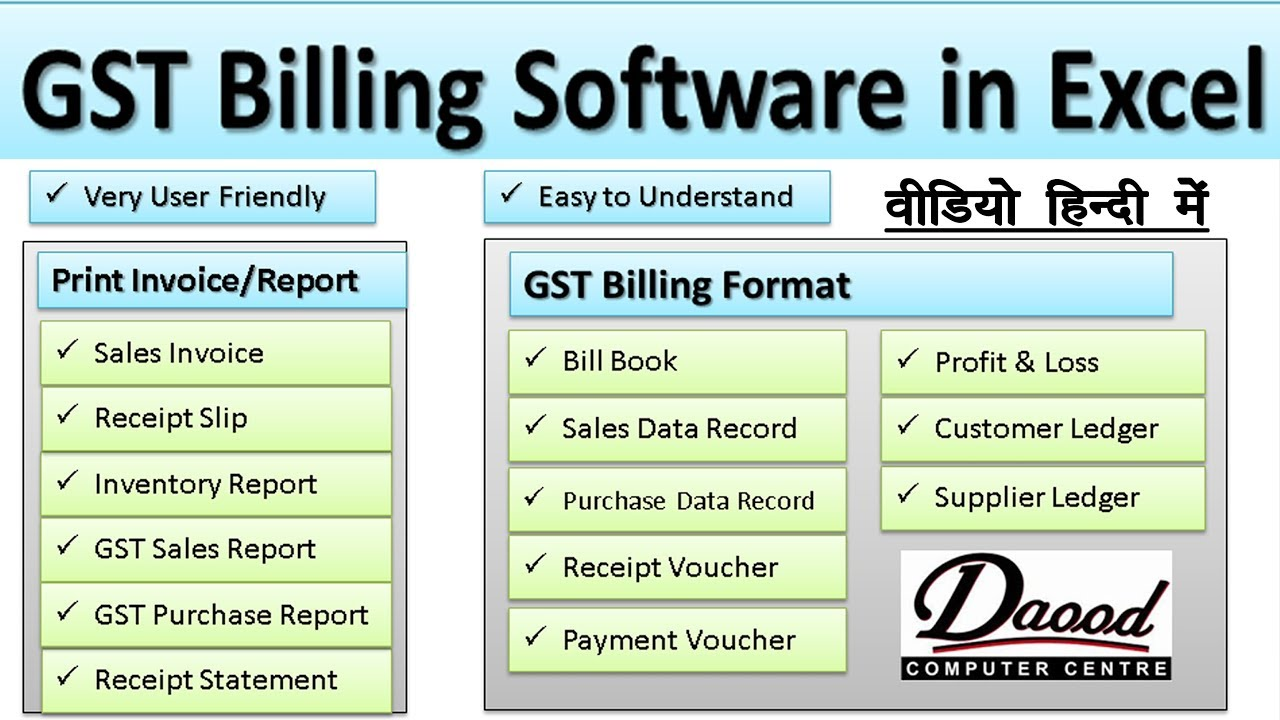new gst billing software in ms excel print invoice inventory