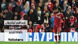 فيديو يلا كورة.. رسالة جماهير ليفربول إلى محمد صلاح قبل العام الجديد