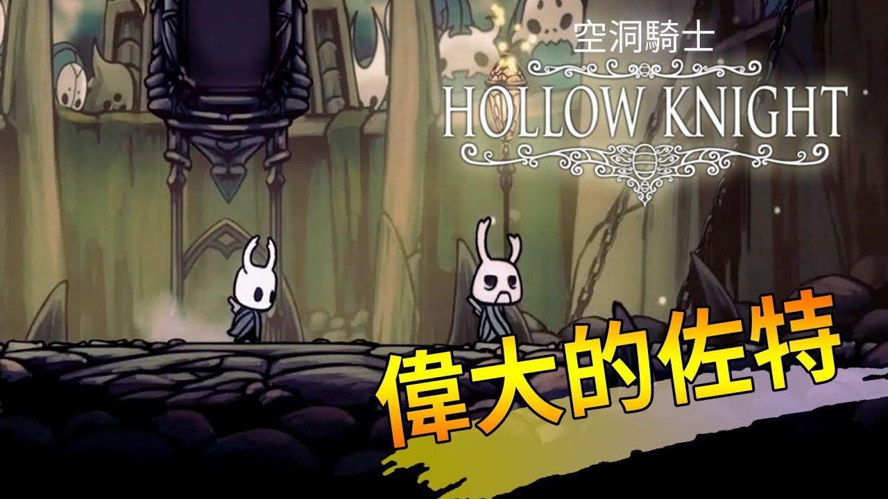 Hollow Knight 空洞騎士 -鬥獸場中遇見佐特