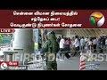 சென்னை விமான நிலையத்தில் சந்தேகப் பை! வெடிகுண்டு நிபுணர்கள் சோதனை   Live Report   #ChennaiAirport