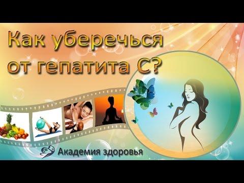 Профилактика вирусных гепатитов типа А, В, С, D