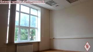 Смотреть видео WIKIMETRIA| Бизнес-центр: Кибальчича 5 | АРЕНДА ОФИСА В МОСКВЕ онлайн
