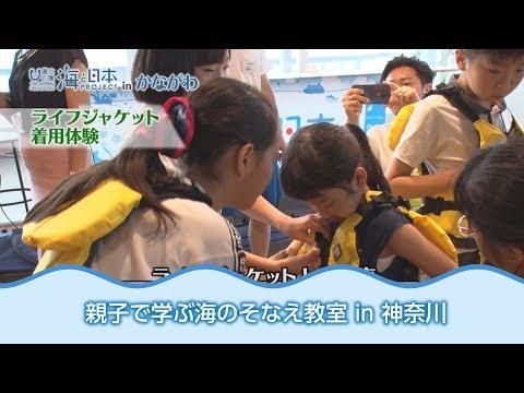 カナガワニ海#67 親子で学ぶ海のそなえ教室 編 日本財団 海と日本PROJECT in かながわ 2018 #05