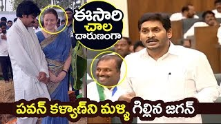 YS Jagan Criticize Jana Sena chief Pawan Kalyan Four Marriages and Personal Life | Filmylooks