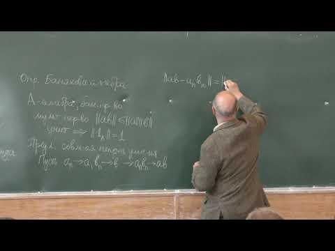 Хелемский А. Я. - Функциональный анализ. Часть 2 - Банаховы алгебры