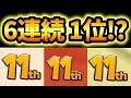【マリオカート8DX】6連続1位の神回キター!ん?サムネをよ~く見たらアレ?w