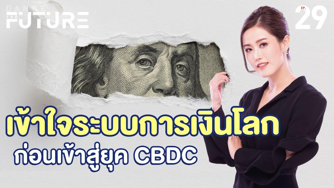 เข้าใจระบบการเงินโลก ก่อนเข้าสู่สังคม CBDC | LDA Podcast EP. 29