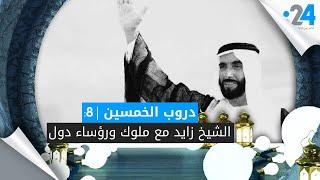 دروب الخمسين (8): الشيخ زايد مع ملوك ورؤساء دول