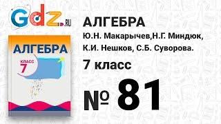 № 81- Алгебра 7 класс Макарычев