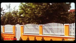 سياج خشبي للحدائق صور اسوار حدائق خشبية صور جميلة
