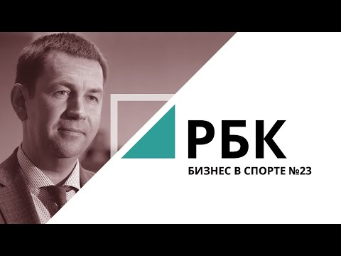 Теннис большой – это хорошо? | Бизнес в спорте №23_от 26.12.2019 РБК Новосибирск