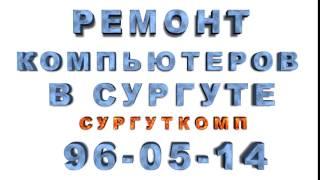 Сургуткомп