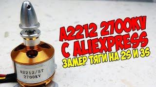 Мотор A2212 2700KV с Aliexpress