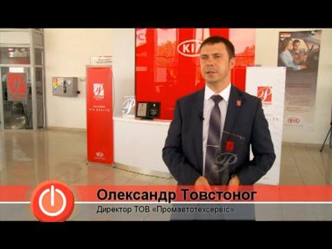 Александр Товстоног директор Официального дилера КИА Автоцентра на борщаговке