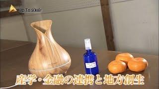 テレビ神奈川(tvk)「神奈川ビジネス Up To Date」 毎週月曜日よる9時...