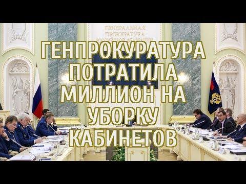 🔴 В Генпрокуратуре перед приходом Краснова потратили миллион на уборку его кабинета