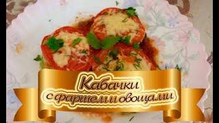 Кабачки с Фаршем, Помидорами и Сыром (в духовке) — вкусный рецепт блюда из кабачков к любому случаю