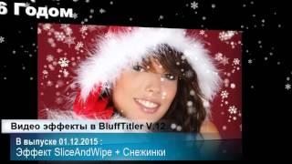 Анонс к Мастер классу 01.12.15 BluffTitler V12. Видео эффекты