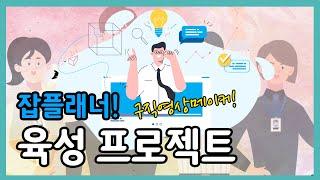 28.잡플래너 육성 프로젝트 [월간 (신규)일자리사업 …