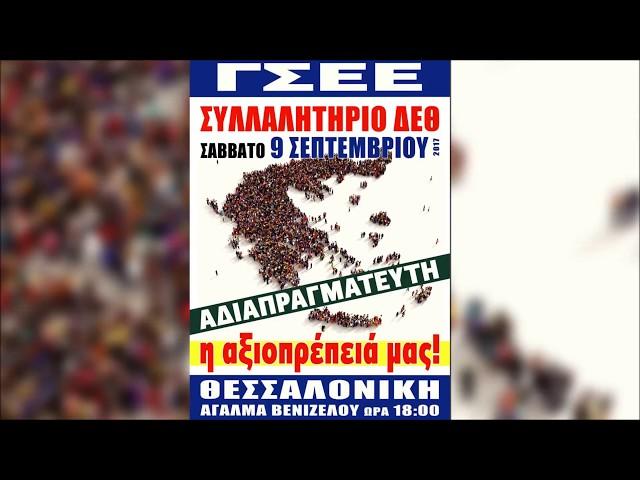 ΓΣΕΕ ΣΥΛΛΑΛΗΤΗΡΙΟ ΔΕΘ - ΣΑΒΒΑΤΟ 9/9 ΘΕΣΣΑΛΟΝΙΚΗ