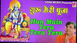 Hun Mein Tera Tera Tera Sache Sahiba | Superhit Bhajan 2016 | Anil Hanslas Bhaiya Ji