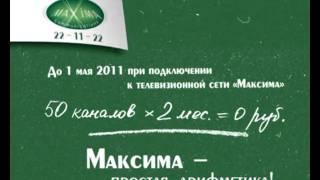 Максима - простая арифметика. Телевидение(, 2011-03-28T17:00:49.000Z)