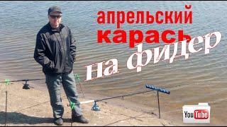 Апрельский КАРАСЬ на ФИДЕР Рыбалка на реке Пошёл КЛЁВ