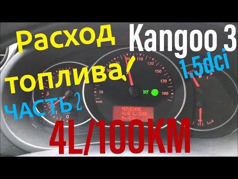 Рено Кенго 3. Расход топлива. Часть 2. ТРАССА! Fuel CONSUMPTION Kangoo 3. Kangoo 2. Citan 1.5 dci