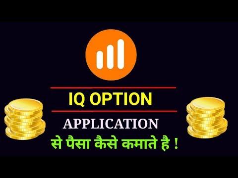 IQ Option Se Paise Kaise Kamaye  ( Money Cash Earning App ) How to Earn Money From IQ Option Trading