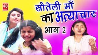 new-dehati-kissa-2-soteli-ma-ka-atyachar-part-2-sadhna-rathor