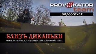 Клевая тема: Близъ Диканьки - чемпионат Полтавской Области