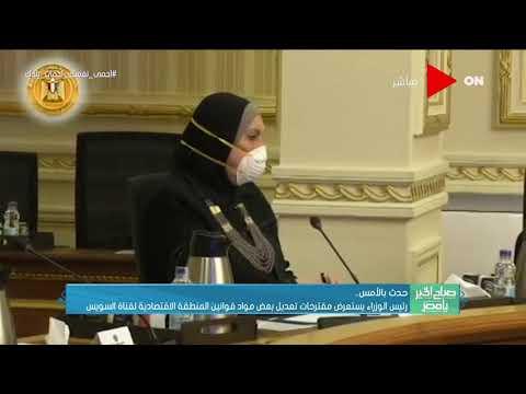 صباح الخير يا مصر- رئيس الوزراء يستعرض مقترحات تعديل بعض مواد قوانين المنطقة الاقتصادية لقناة السويس  - 11:59-2020 / 6 / 3