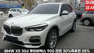 BMW X6 30d Xdrive루마버텍스 650 틴팅 …