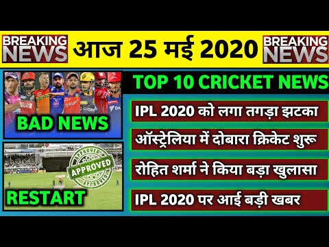 25 May 2020 - IPL 2020 Bad News,Cricket Restart In Australia,BCCI Anger On Shardul & 6 Big News