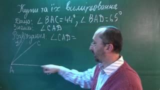 Тема 3 Урок 4 Кути та їх вимірювання - Геометрія 7 клас