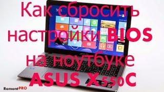 Как сбросить настройки BIOS на ноутбуке Asus X550C