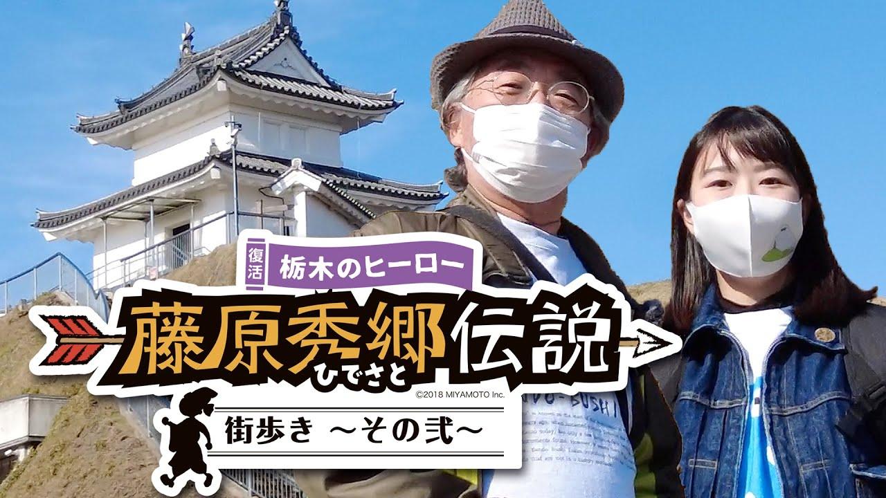 復活!栃木のヒーロー藤原秀郷伝説 街歩き その弐