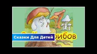 Война грибов — русская народная сказка | Сказки Для Детей