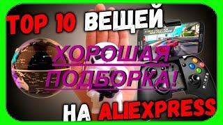 ОБЗОР ТОП 10 Крутых Товаров с АлиЭкспресс! Лучшее на Aliexpress!
