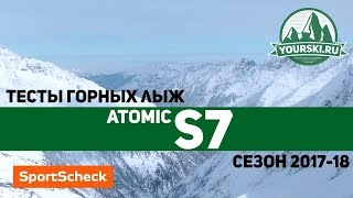 Тесты горных лыж Atomic Redster S7 (Сезон 2017-18)
