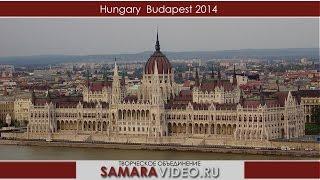 Путешествие в Венгрию-Будапешт 2014(