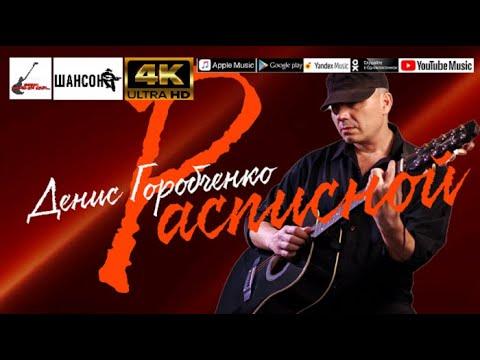 Д.Горобченко - Расписной