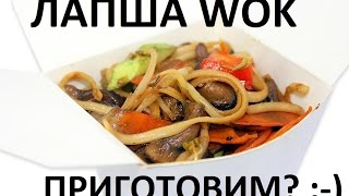 Как приготовить Лапшу Вок Удон Udon Воx WOK Noodle | Excellent Noodle cooking
